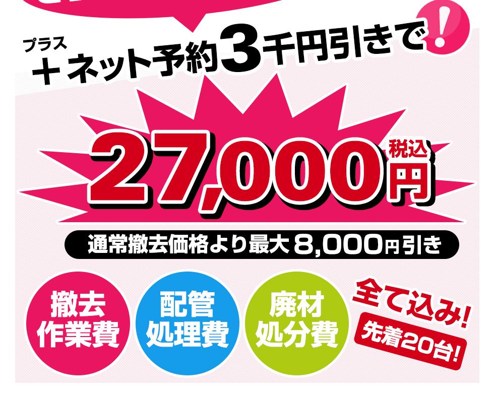 ネット予約で3千円値引き