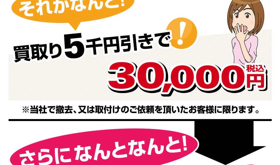下取りで3千円引き