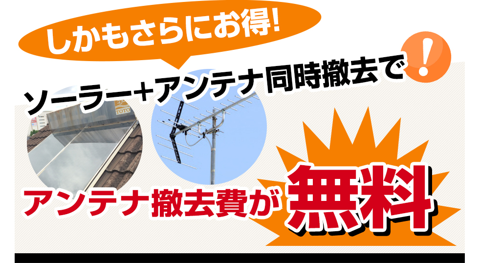 ソーラー+アンテナ同時撤去でアンテナ撤去が無料