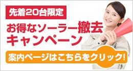 ソーラー撤去(太陽熱温水器の撤去)の激安キャンペーン実施中!5,000円で買取り