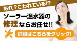 ソーラー修理の激安キャンペーン実施中!