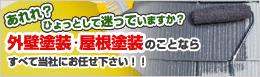 外壁塗装で堺市や大阪ならイーロックホーム