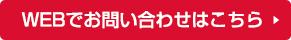 WEBでお問い合わせ/大阪でソーラー撤去や太陽熱温水器の撤去