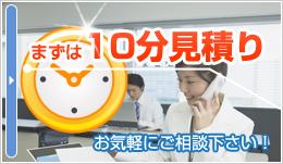 まずは10分見積り/大阪で太陽熱温水器の撤去やソーラー温水器の撤去