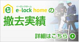 当社の実績/大阪で太陽熱温水器の撤去やソーラー温水器の撤去