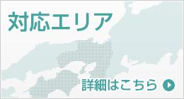 対応エリア/大阪で太陽熱温水器の撤去やソーラー温水器の撤去
