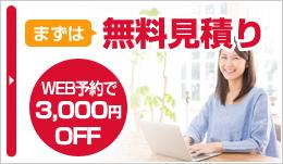 無料見積り-WEB予約で3,000円OFF
