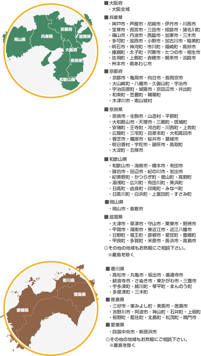 大阪、兵庫、京都、奈良、和歌山、滋賀、岡山、香川、徳島、高知、愛媛