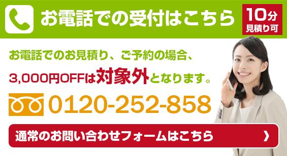 お電話での受付(0120-252-858)・通常のお問い合わせフォームはこちら