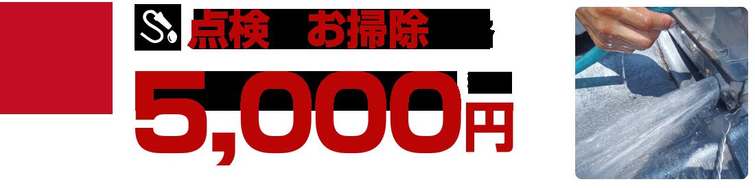 太陽風呂点検+お掃除 価格5,000円(税込)