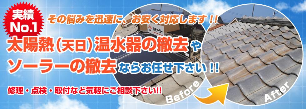 太陽熱温水器の撤去やソーラーの撤去ならお任せ下さい!!修理・点検・取付など気軽にご相談下さい!!